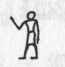 Hieroglyph tagged as: arm,man,person,raised arm,standing