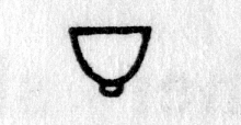 Hieroglyph tagged as: body part,breast,cup,nipple,pot