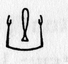 Hieroglyph tagged as: abstract,arms,body part,raised arms,twist