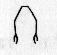 Hieroglyph tagged as: arms,arms open,body part