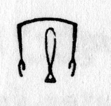 Hieroglyph tagged as: abstract,arms,arms open,body part,twist