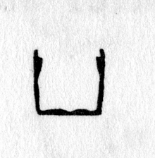 Hieroglyph tagged as: arms,arms up,body part,goal,score