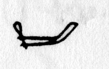 Hieroglyph tagged as: arms,body part,holding
