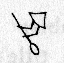 Hieroglyph tagged as: arms,body part,chest,oar,paddle,paddling,rowing