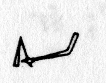 Hieroglyph tagged as: arm,body part,flail,holding
