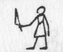 Hieroglyph tagged as: knife,man,short sword,standing,sword,warrior