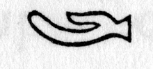 Hieroglyph tagged as: body part,hand,palm up