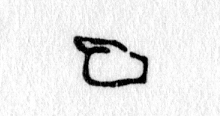 Hieroglyph tagged as: body part,fist,hand