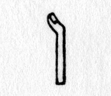Hieroglyph tagged as: body part,finger,thumb