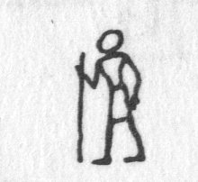 Hieroglyph tagged as: hunched,man,staff,stave,walking stick