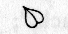 Hieroglyph tagged as: body part,heart,testicles