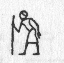 Hieroglyph tagged as: bending,bent over,man,person,staff,standing,stave,walking stick