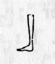 hieroglyph tagged as: body part, leg
