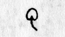 Hieroglyph tagged as: cherry,circle,curved line,tail,upside down