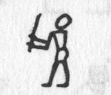 Hieroglyph tagged as: club,man,person,standing,stick