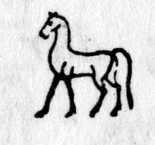 Hieroglyph tagged as: animal,horse,quadruped