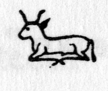 Hieroglyph tagged as: animal,cow,horns,lying down,ox,quadruped