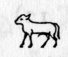 Hieroglyph tagged as: animal,calf,ox,quadruped