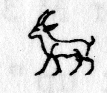 Hieroglyph tagged as: animal,antelope,horns,quadruped
