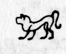 hieroglyph tagged as: animal, baboon, monkey, tail