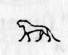 Hieroglyph tagged as: animal,cat,lion,quadruped,tail