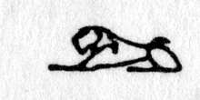 Hieroglyph tagged as: animal,lion,lying down,quadruped