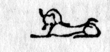Hieroglyph tagged as: animal,beard,human headed,lion,lying down,quadruped,uraeus