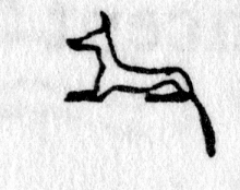 Hieroglyph tagged as: animal,dog,quadruped,tail