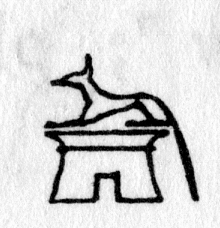Hieroglyph tagged as: animal,building,dog,lying down,quadruped