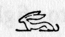 Hieroglyph tagged as: animal,quadruped,rabbit