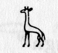 Hieroglyph tagged as: animal,giraffe,quadruped