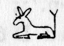 hieroglyph tagged as: Seth, animal, ass, donkey, quadruped, tail