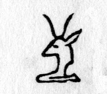 Hieroglyph tagged as: animal part,antelope,ear,forequarters,head,horns