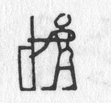 Hieroglyph tagged as: building,man,plow,pushing,standing,wall