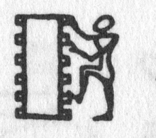 hieroglyph tagged as: climbing, man, wall