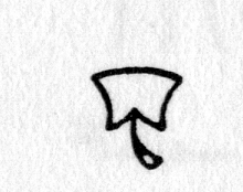Hieroglyph tagged as: animal part,skin,tail