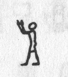 Hieroglyph tagged as: arms,man,person,raised arms,side view,standing