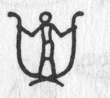 Hieroglyph tagged as: bent ski poles,captured,curve,jump rope,man,rope,snakes