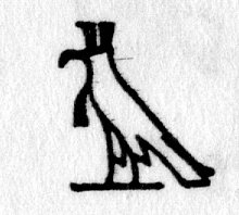 Hieroglyph tagged as: bird,crest,eagle,falcon,hat,hawk