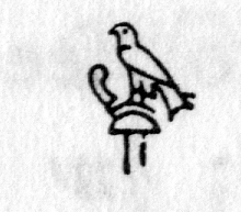 hieroglyph tagged as: abstract, bird, eagle, falcon, feather, hawk, loaf, plume