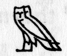 Hieroglyph tagged as: ,bird,owls