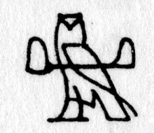 Hieroglyph tagged as: arm,arm extended,bird,bread,offering,owl,palm up