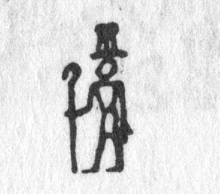 Hieroglyph tagged as: crook,crown,hat,king,man,person,pharoah,standing