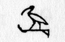 Hieroglyph tagged as: bird,ibis,perch,perching