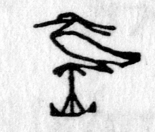 Hieroglyph tagged as: bird,crest,ibis,perch,perching