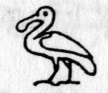Hieroglyph tagged as: bird,spoonbill