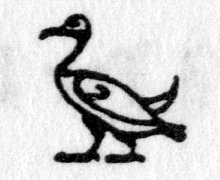 Hieroglyph tagged as: bird,goose