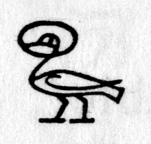 Hieroglyph tagged as: bird,cosmic cackler,goose,sun disc