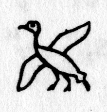 Hieroglyph tagged as: bird,duck,flying,goose,wings