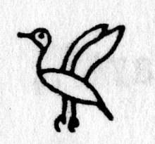 Hieroglyph tagged as: bird,duck,flying,goose